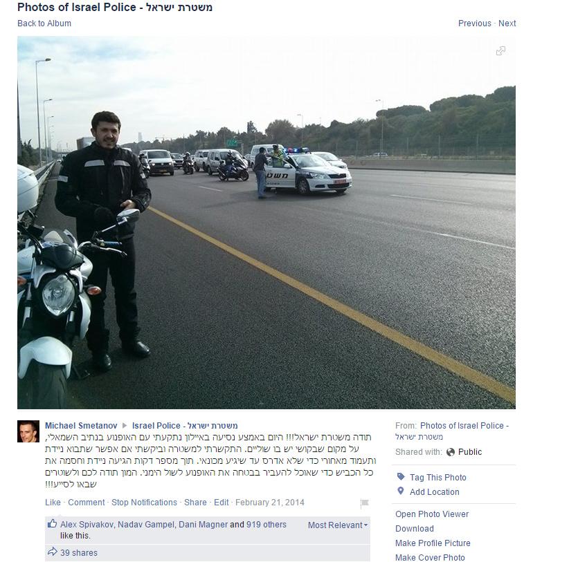 מיכאל אשכרה כתב פוסט תודה למשטרת ישראל בפייסבוק!