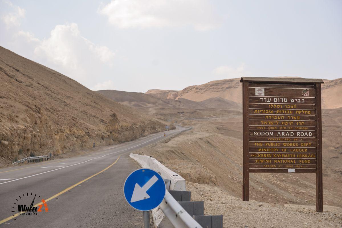 סדומערד - המכה של הכבישים המפותלים בישראל