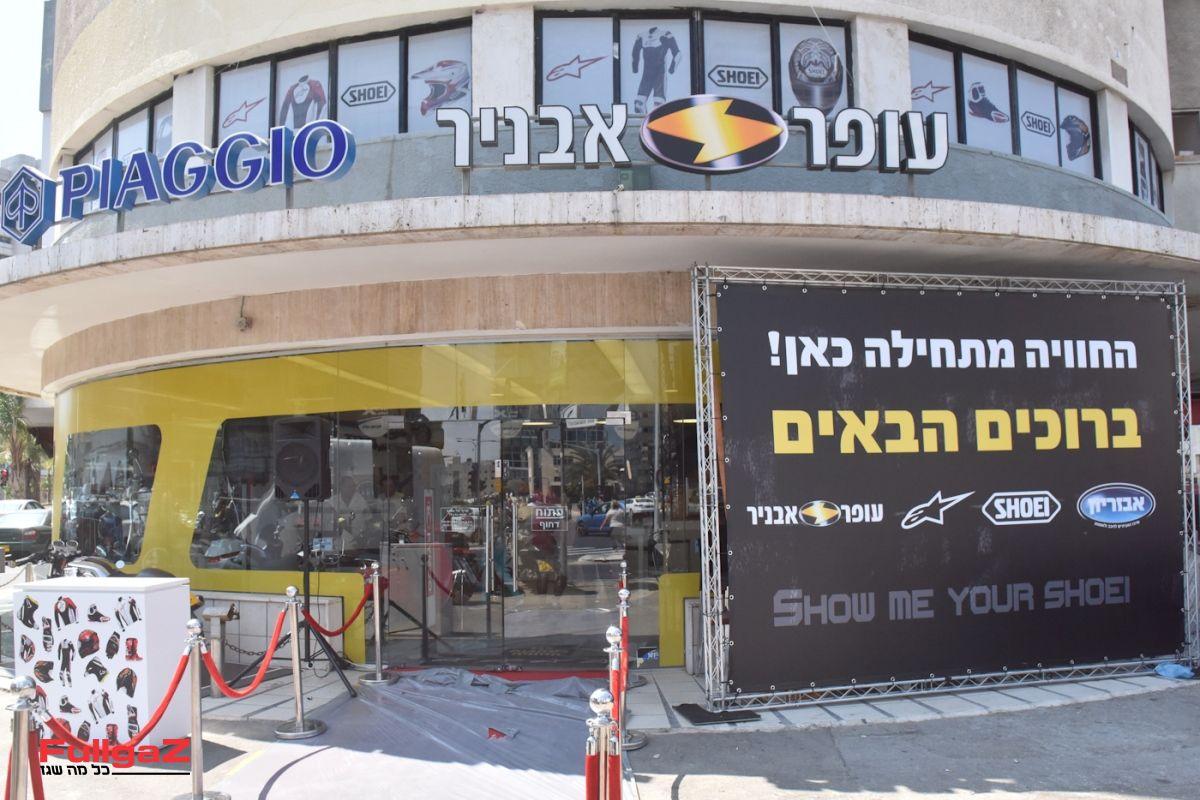 חנות הקונספט של אבזריון - מנחם בגין 19, תל-אביב