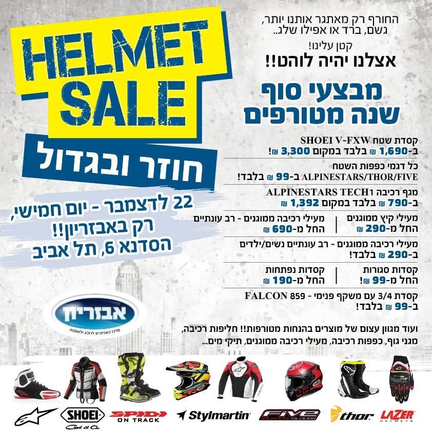 helmet-sale