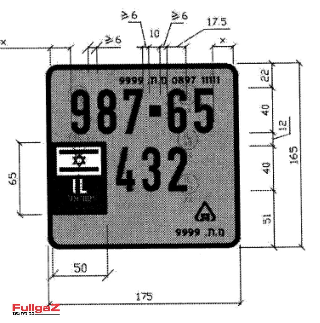 """לוחית הרישוי החדשה לאופנועים - בגודל 16.5 על 17.5 ס""""מ"""