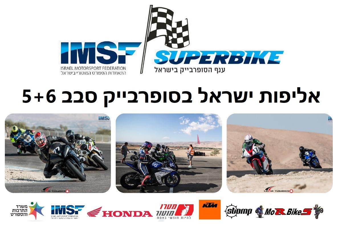 אליפות ישראל סופרבייק 5+6