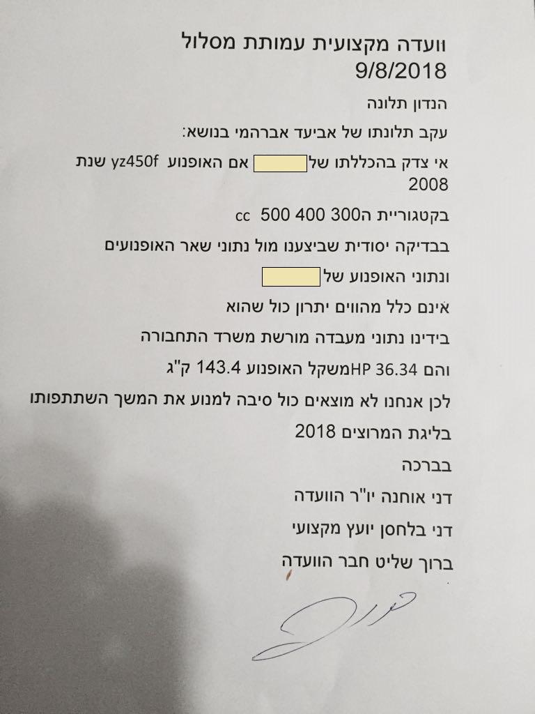 מסמך ההחלטה של הוועדה המקצועית