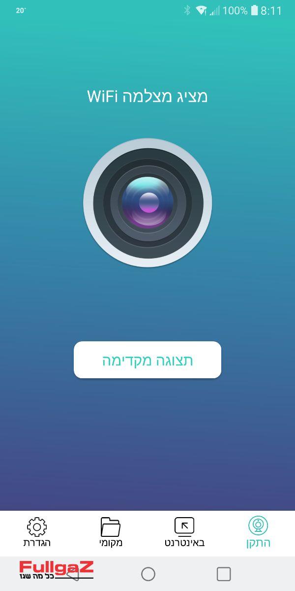 האפליקציה