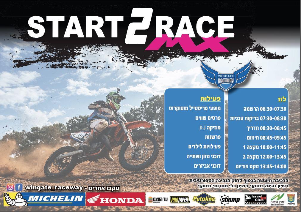 Start2Race1