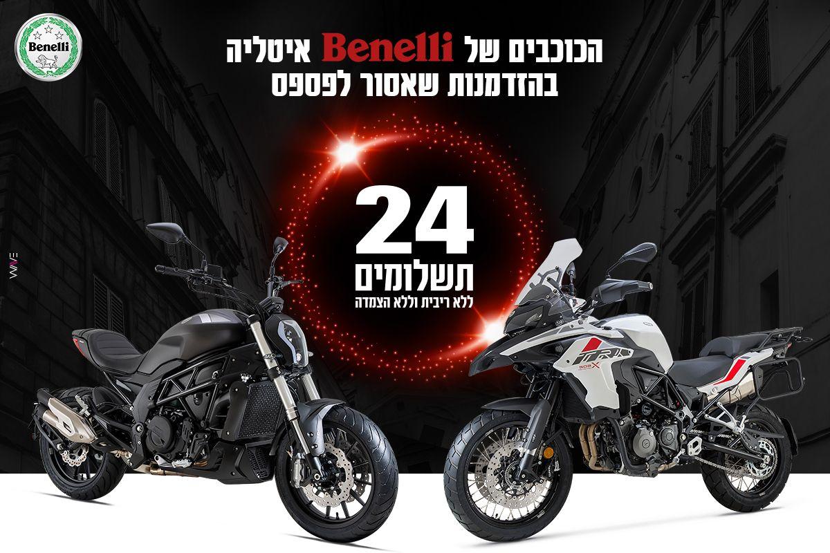 benelli-24