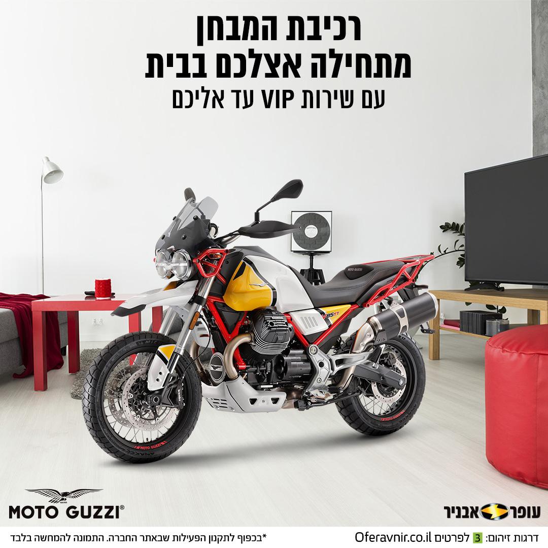 Test_drive_MotoGuzzi