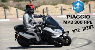 וידאו: פיאג'ו MP3 300 HPE במבחן ארוך טווח