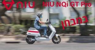 קטנוע חשמלי NIU NQi GT Pro במבחן