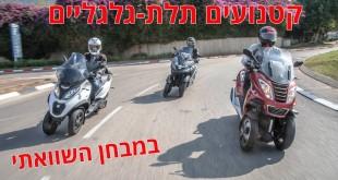 שלושה קטנועים תלת-גלגליים במבחן השוואתי