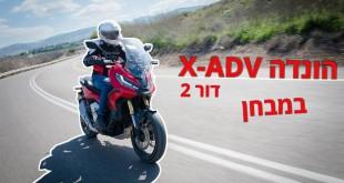 הונדה X-ADV דור שני במבחן דרכים