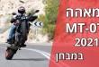 ימאהה MT-07 דור שלישי במבחן דרכים