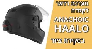 HAALO – מערכת התראות קוליות לקסדה, מבוססת רדאר