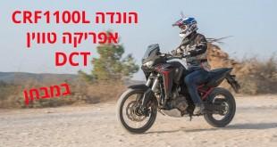הונדה CRF1100L DCT במבחן
