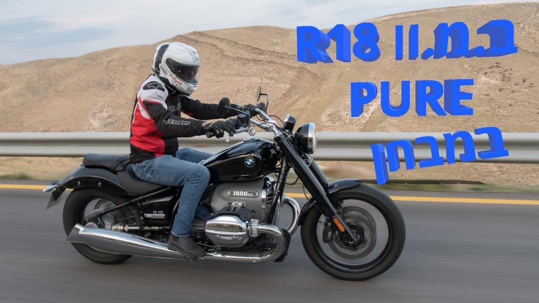 ב.מ.וו R18 PURE במבחן דרכים