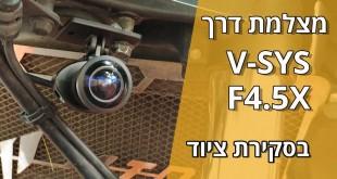 מצלמת דרך V-SYS F4.5X בסקירת ציוד
