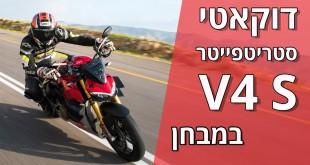 דוקאטי סטריטפייטר V4 S במבחן