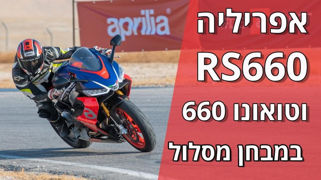 אפריליה RS660 וטואונו 660 ברכיבה ראשונה